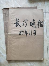 原版报纸:长沙晚报1987年11.12月份合订本【2本合售】