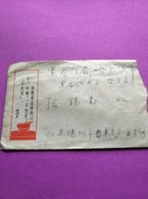 老信封 24开信封  我赞成这样的口号,叫做一不怕苦,二部怕死