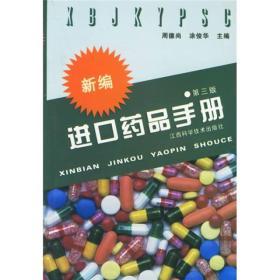 新编进口药品手册(第3版)