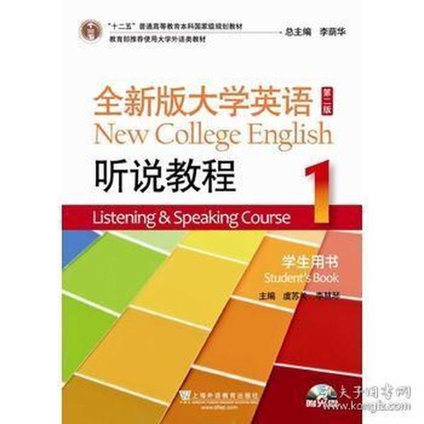 全新版大學英語(第二版)聽說教程. 1. 學生用書. 1. Students book