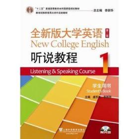 听说教程(1)(学生用书)-全新版大学英语(第2版)王敏华,李