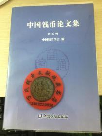 中国钱币论文集第五辑