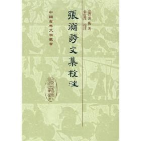 张衡诗文集校注(精装)(中国古典文学丛书)