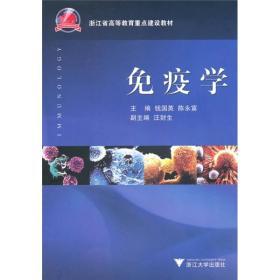 浙江大学出版社 免疫学 钱国英,陈永富 9787308081832
