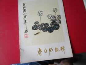 齐白石画辑(纸套装,全12张,8开)