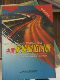 中国快速通道图册(便携实用版)彩印版中国地图册