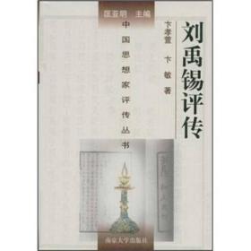 刘禹锡评传(精装)  卞孝萱、卞敏 南京大学出版社  9787305029165