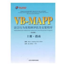 VB-MAPP语言行为里程碑评估及安置程序(上下册指南)