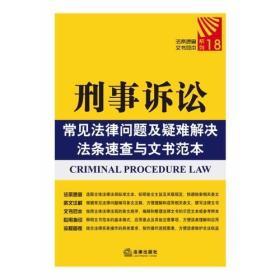 刑事訴訟常見法律問題及疑難解決法條速查與文書范本