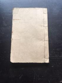 医学心悟(卷二 1册。清化木刻本)