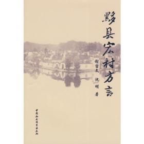 黟县宏村方言