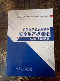 危险化学品从业单位安全生产标准化法律法规手册
