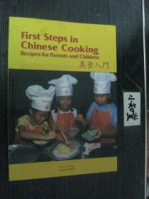 First Steps in Chinese Cooking Recipes for Parents and Children 美食入门 中英对照