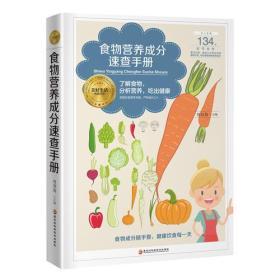 食物营养成分速查手册