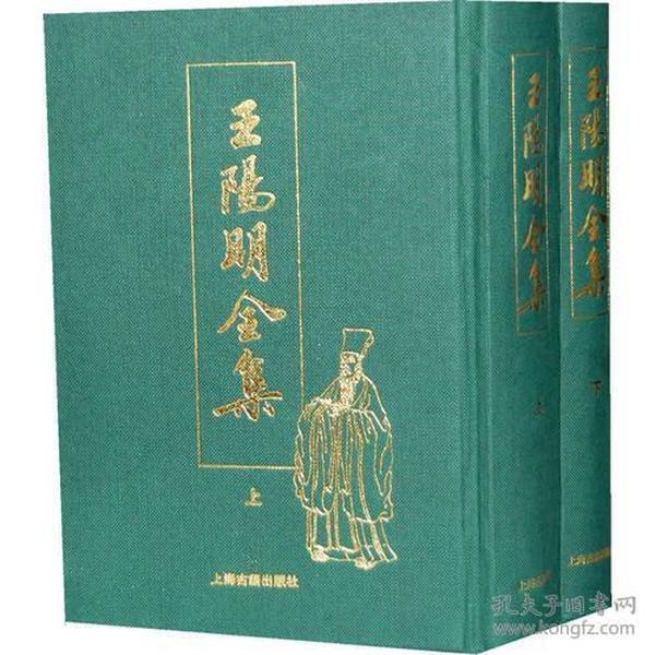王阳明全集(全二册)