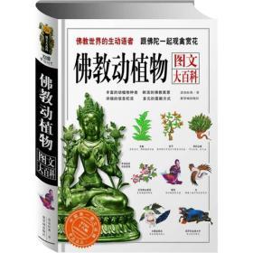 佛教动植物图文大百科