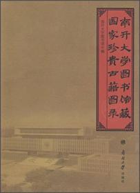 南开大学图书馆藏国家珍贵古籍图录