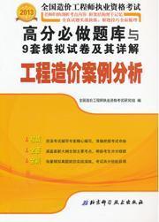 2013全国造价工程师执业资格考试高分必做题库与9套模拟试卷及其详解 工程造价案例分析9787530458259全国造价工程师执业资格考试研究组/北京科学技术出版社