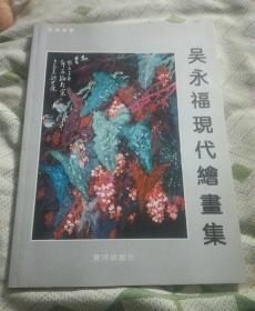 吴永福现代绘画集