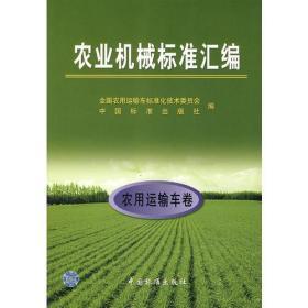 农业机械标准汇编(农用运输车卷)