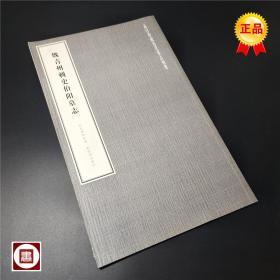 魏青州刺史伯阳墓志