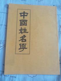 中国姓名学  杨坤明著影印