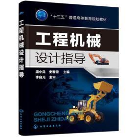 工程机械设计指导(庞小兵)