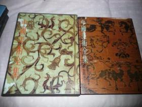 中国美术全集   印染织绣(上)  一版一印