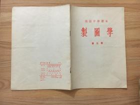 高级中学课本:《制图学》(第三册)1954年一版一印