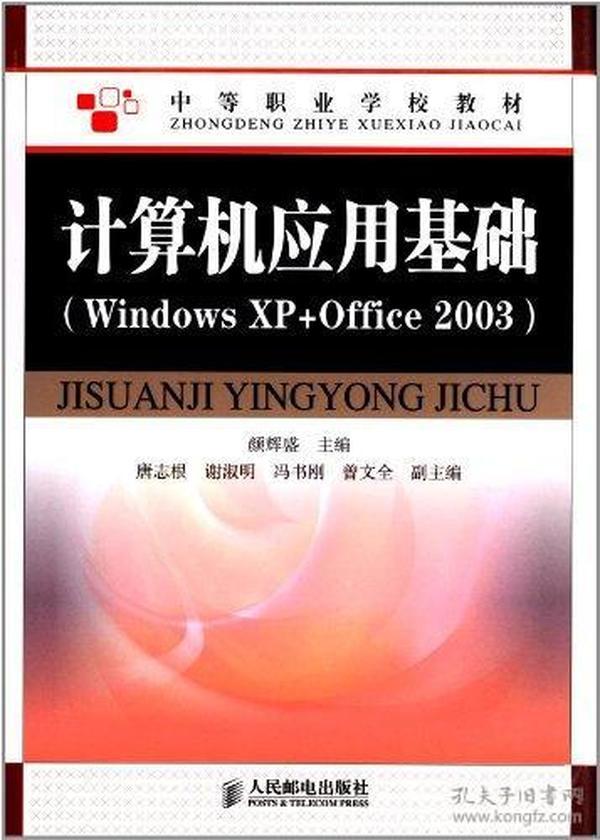 中等职业学校教材:计算机应用基础(Windows XP+Office 2003)