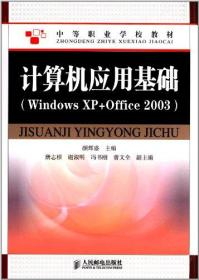 计算机应用基础(Windows XP Office2003)