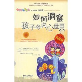如何洞察孩子的内心世界 杨军梅 湖北人民出版社 9787216050777