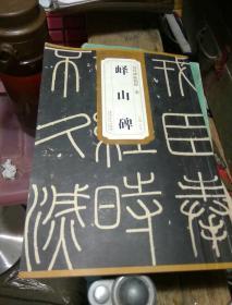 峄山碑 安徽美术