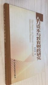 人力资本与教育财政研究 廖楚晖9787500582168