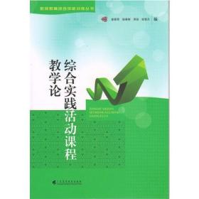 综合实践活动课程教学论(教师教育综合技能训练丛书)