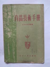 育苗技术手册-山东人民出版社出版1956年3月第1版第1次印刷