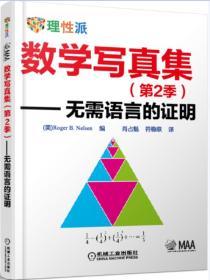 数学写真集(第2季):无需语言的证明