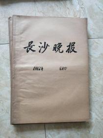 原版报纸:长沙晚报1982年6.7.8.9月份合订本【4本合售】