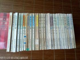 老版凡尔纳选集一套(19套29册))