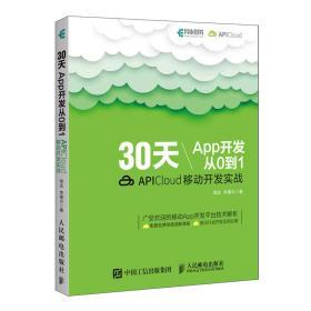 30天App开发从0到1(APICloud移动开发实战)