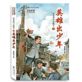 库存新书  名家原创·中国孩子阅读计划:布老虎与布绵羊之英雄出少年(河南省*)