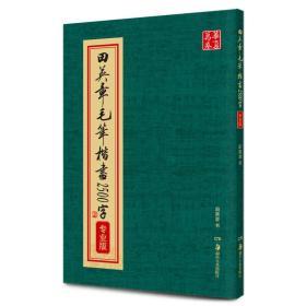 华夏万卷·田英章毛笔楷书2500字(专业版)