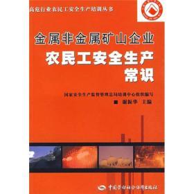 金属非金属矿山企业农民工安全生产常识