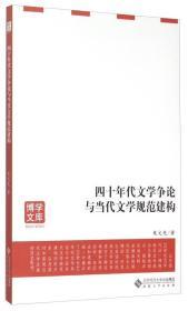 博学文库:四十年代文学争论与当代文学规范建构