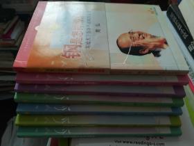 赏识教育三字经智慧丛书 共7册(有光盘)