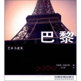 艺术与建筑·巴黎