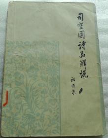 司空图诗品解说(修订本)
