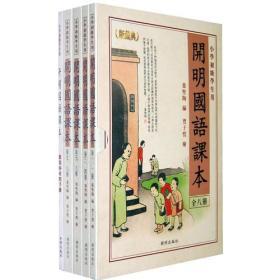 《开明国语课本(典藏版)》(全八册)