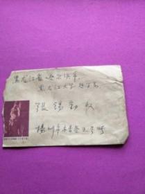 文革时期实寄封(24开信封)革命现代芭蕾舞剧  红色娘子军