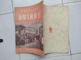 """上海工人斗争画史 """"五卅""""和大革命"""